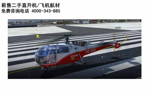 Airbus Helicopter SA316直升机航材
