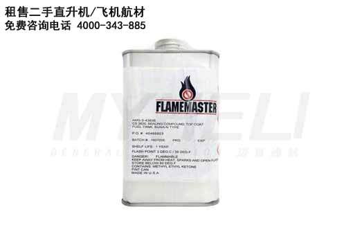 进口FLAMEMASTER航空面漆密封剂CS3600